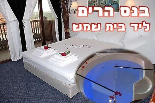 חדרים לפי שעה בירושלים - זה צימרים בנס הרים!! סוויטה ענקית כם גקוזי ענק להשכרה לפי שעות